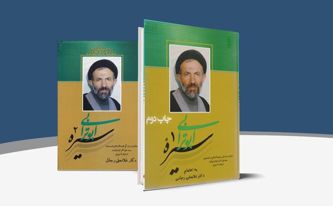 خاطرات سید آزادگان از تولد تا عروج در کتاب «سیره ابوترابی»/ اسیری که زندانبانش را دعا میکرد