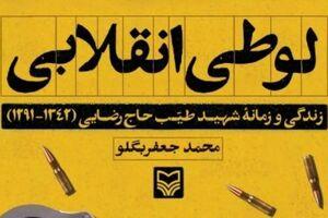زندگینامه شهید طیب حاجرضایی خواندنی شد