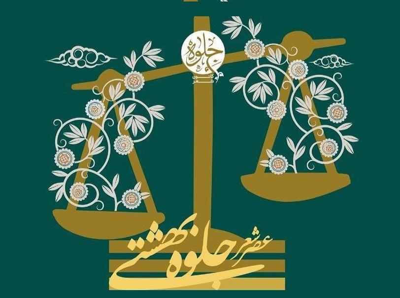 عصر شعر «جلوه بهشتی» با محوریت بزرگداشت مقام شهید بهشتی برگزار میشود