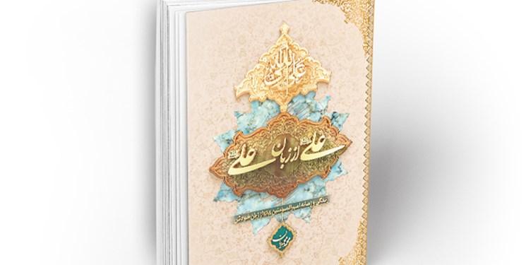 «علی از زبان علی (ع)» پرفروشترین کتاب شد.