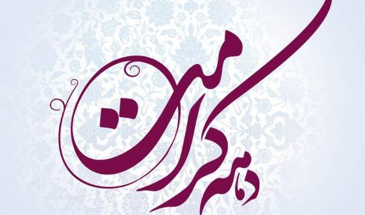 به مناسبت میلاد حضرت معصومه و امام رضا علیهم السلام /فیلم