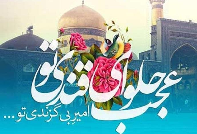 ویژه برنامه های شبکه پنج در سالروز میلاد امام رضا (ع)