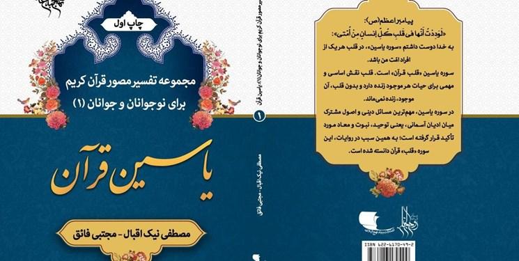 کتاب «یاسین قرآن» توسط مؤسسه روحالجنان منتشر شد