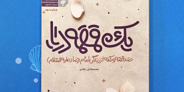 ۱۰۰ قصه از زندگی امام رضا(ع)