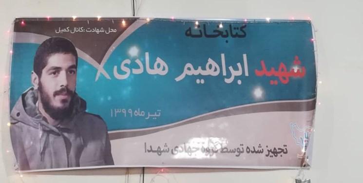افتتاح کتابخانه «شهید ابراهیم هادی» توسط گروه جهادی شهدا