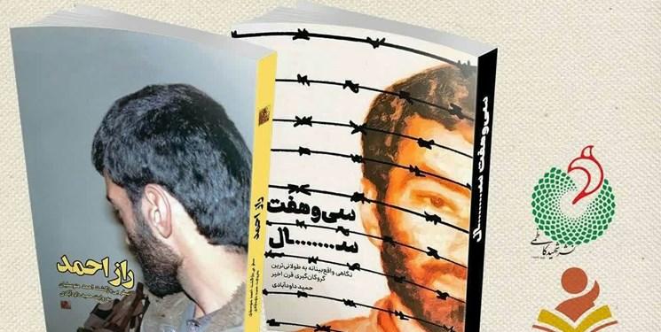 دو کتاب «راز احمد» و «سی و هفت سال»، از سال ها اسارت روایت میکنند.
