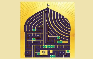 شرکت بیش از ۳۳ هزار همدانی در جشنواره کتابخوانی رضوی