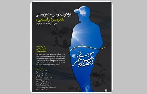 از پوستر جشنواره ملی تئاتر «سردار آسمانی» رونمایی شد