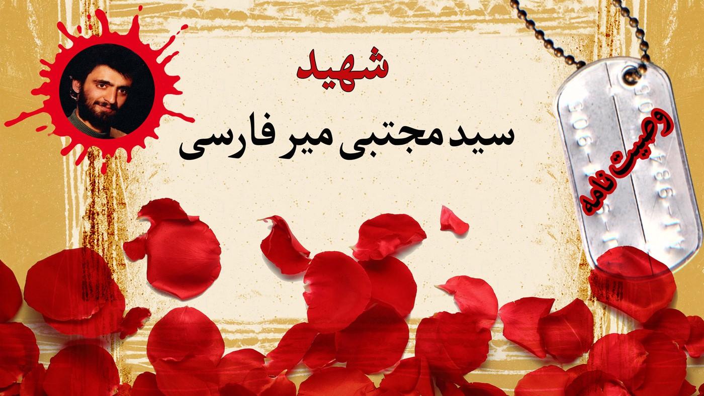 وصیت پاسدار شهید سید مجتبی میر فارسی درباره سرافرازی مردم ایران