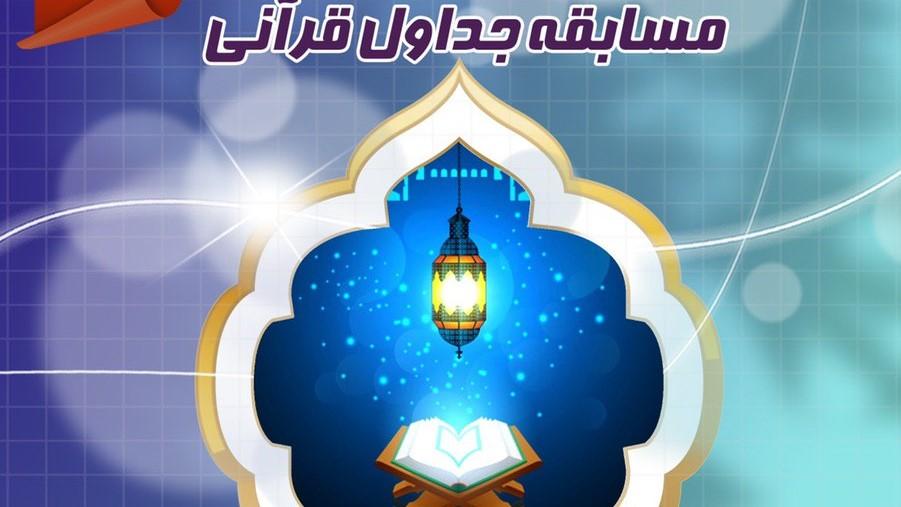 افزایش دانش قرآنی نوجوانان با مسابقه «جداول قرآنی»