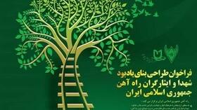 انتشار فراخوان مسابقه طراحی لوح و بنای یادبود شهدا و ایثارگران