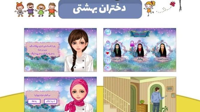 نرم افزار«دختران بهشتی»؛ آموزش مادرانه برای حجاب