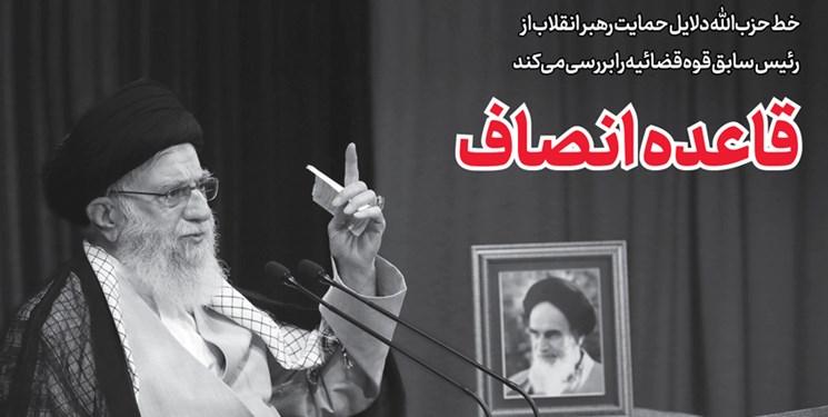خط حزبالله ۲۴۴ | قاعده انصاف