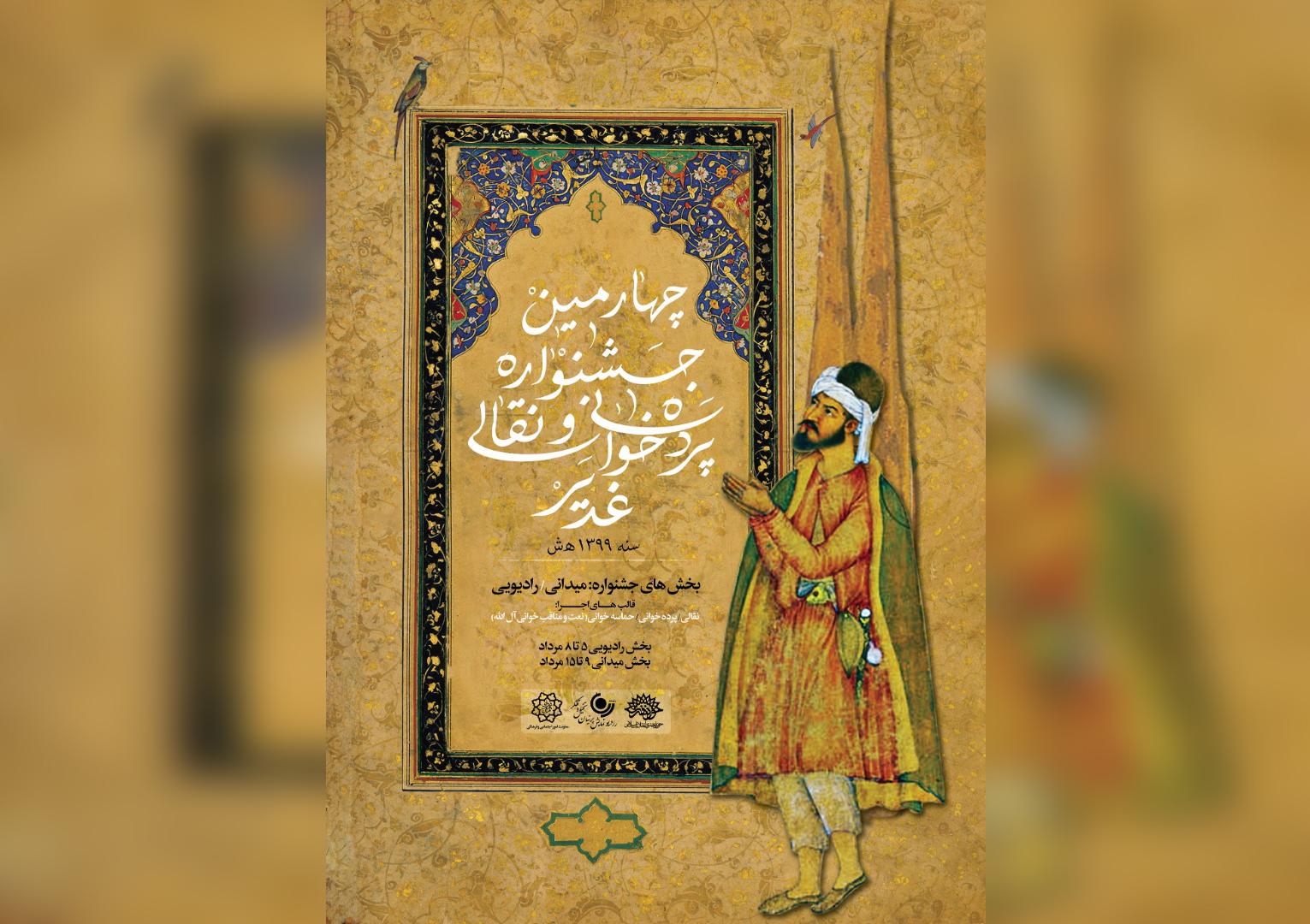 چهارمین جشنواره سراسری نقالی و پردهخوانی غدیر «نقالان علوی» فراخوان داد