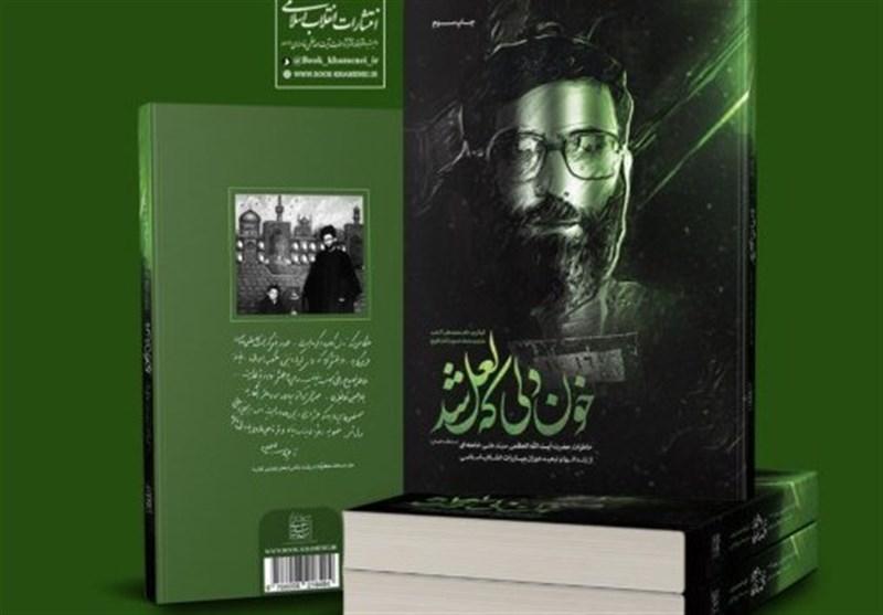 قصیدهای که شاعر بزرگ عرب به رهبر انقلاب تقدیم کرد