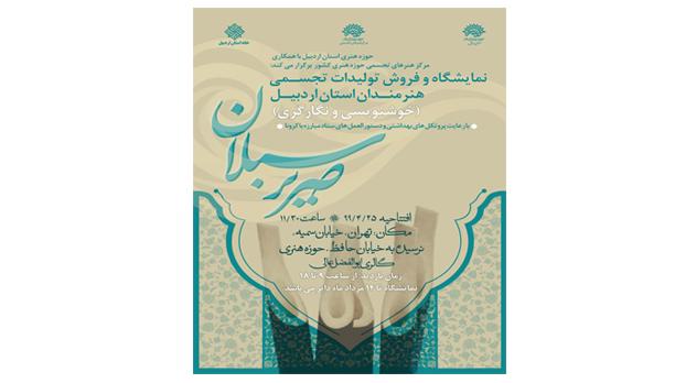 نمایشگاه «صریر سبلان» در گالری ابوالفضل عالی افتتاح میشود
