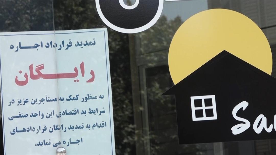 بخشش اجارهبهای موقوفات به همت اهالی مسجد چهارسوق
