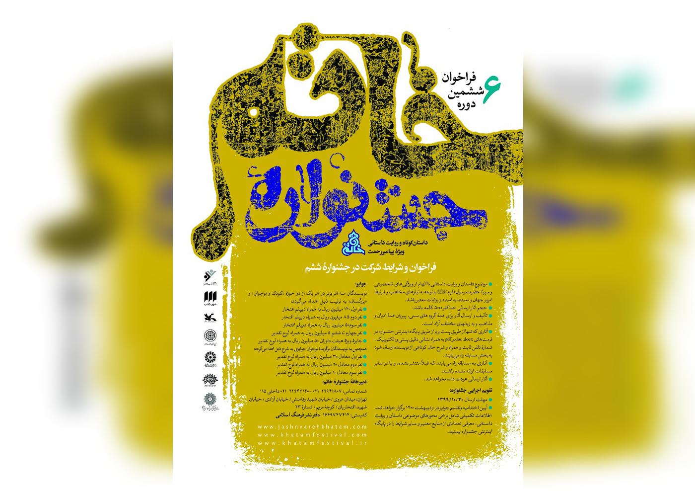 فراخوان ششمین دوره جشنواره «خاتم» منتشر شد