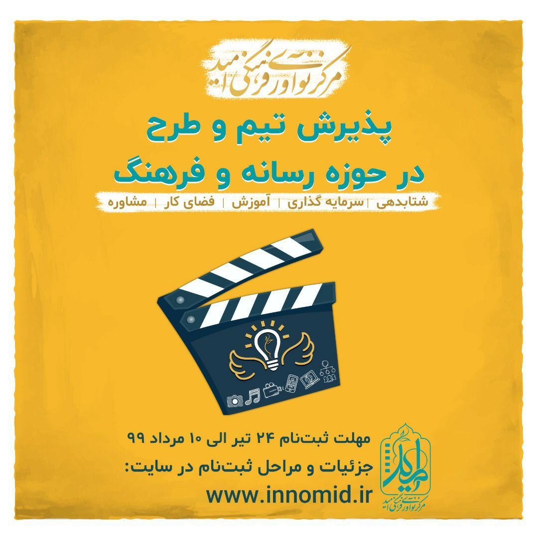 فراخوان مرکز نوآوری فرهنگی امید  برای پذیرش تیم و طرح در حوزه فرهنگ و رسانه