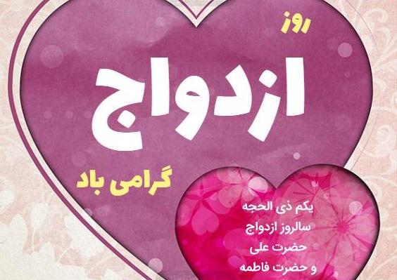 نماهنگ «نعمت ازدواج»  به مناسبت روز ازدواج توسط فرهنگسرای ابنسینا تولید و منتشر شد