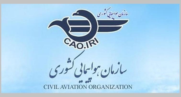 اطلاعیه سازمان هواپیمایی کشوری در خصوص تعرض به هواپیمای ایرانی