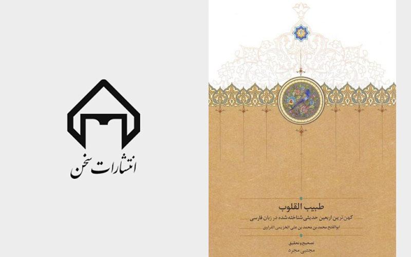 انتشار «طبیب القلوب»، کهنترین اربعین حدیثی فارسی پس از 950سال