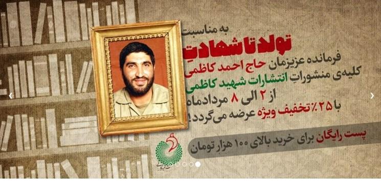 انتشارات شهید کاظمی در ایام تولد تا شهادت فرمانده فروش ویژه دارد