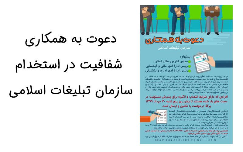 دعوت به همکاری از طرف سازمان تبلیغات اسلامی