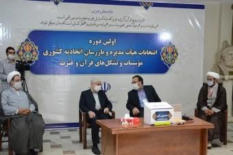 برگزاری انتخابات هیئت مدیره اتحادیه مؤسسات قرآنی در تبریز