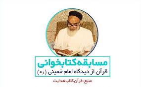"""برندگان مسابقه کتابخوانی """" قرآن از دیدگاه امام خمینی"""" معرفی شدند."""
