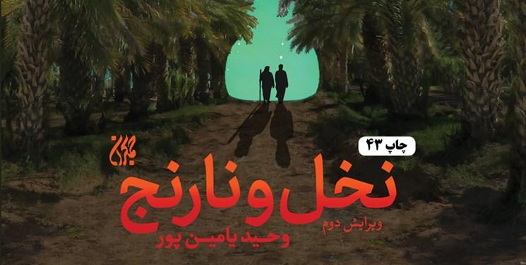 """""""نخل و نارنج"""" به چاپ 43 ام رسید"""