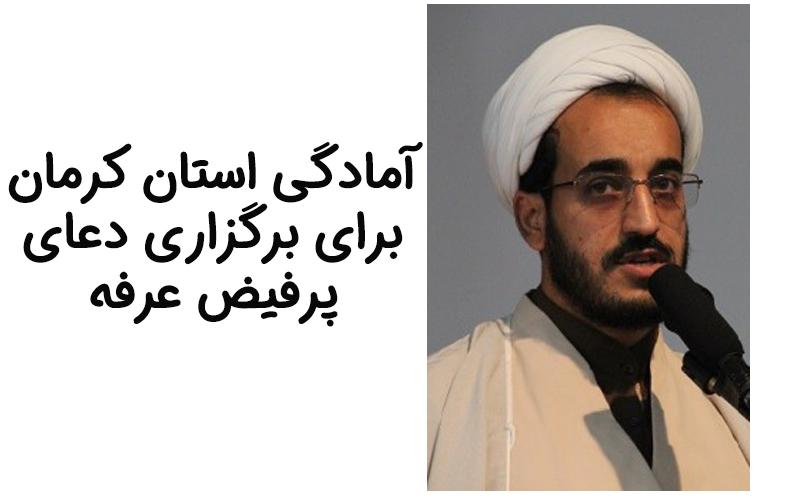 آمادگی استان کرمان برای برگزاری دعای پرفیض عرفه