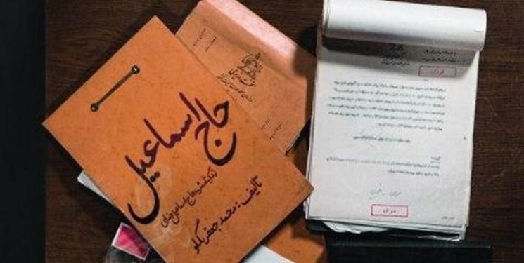 انتشار اسناد و تصاویر دیده نشده از یکی از شهدای انقلاب در «حاج اسماعیل»