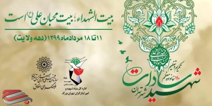 تکریم خانواده  شهدا سادات در دهه ی ولایت