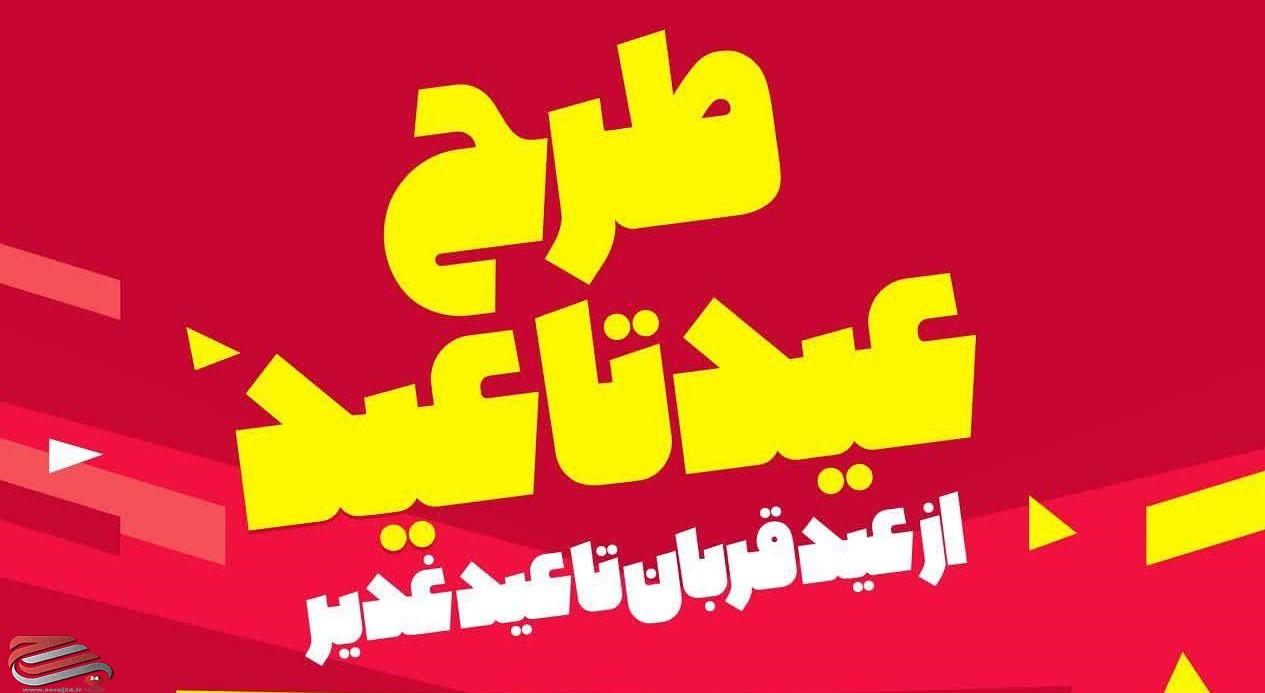 تخفیفهای ویژه عماریار در طرح «عید تا عید»