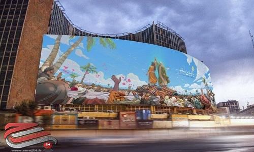 دیوارنگاره میدان حضرت ولیعصر (عج) به مناسبت عید غدیر