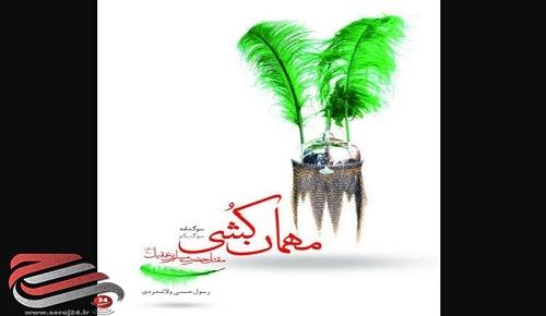 مقتل حضرت مسلم (ع) چاپ شد