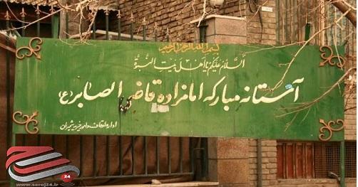 جشن عید غدیر در امامزاده قاضیالصابر لغو شد