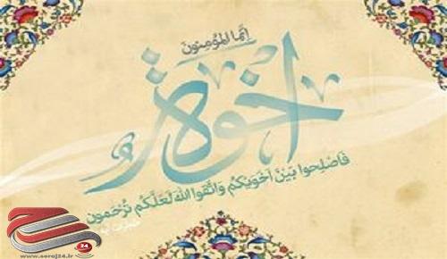 صیغه عقد اخوت در عید غدیر چگونه است؟