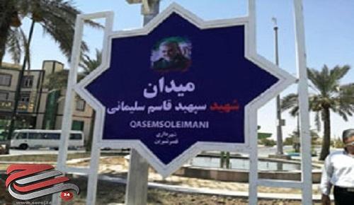 نامگذاری یکی از میادین شهر قصرشیرین به نام شهید سلیمانی