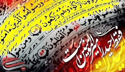روز عید غدیر روز امام زمان(عج) است