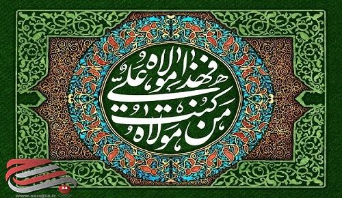 عید غدیر، دین امت اسلام را با تبلیغ فریضه ولایت کامل ساخت