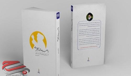 تبیین عملیاتی بیانیه گام دوم انقلاب اسلامی در یک کتاب