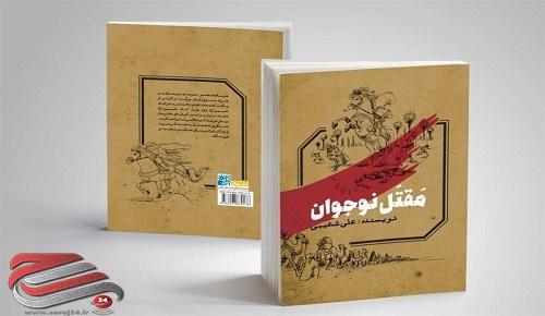 کتابی درباره شهید قاسم سلیمانی برای کودکان