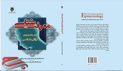 کتاب «معرفت شناسی» بهزودی منتشر میشود