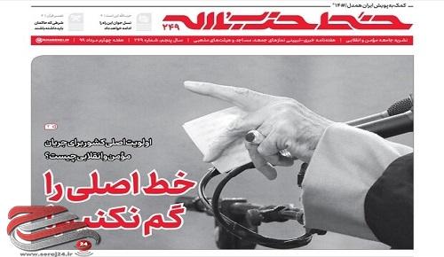 هفتهنامه خط حزبالله با عنوان «خط اصلی را گم نکنیم» منتشر شد