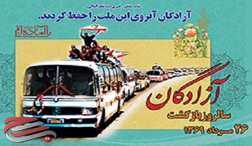 آزادگان مصداق بارز ایستادگی ملت ایران در برابر دشمنان هستند