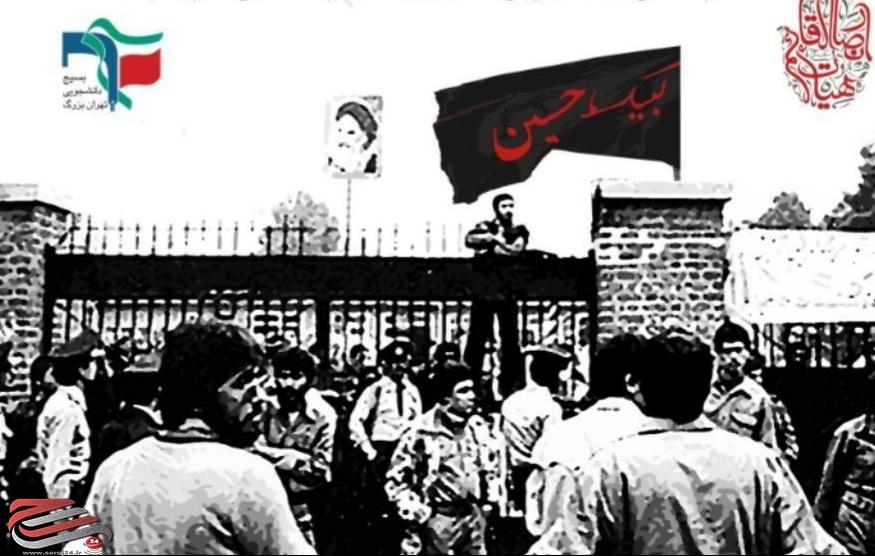 سفارت سابق آمریکا حسینیه شد