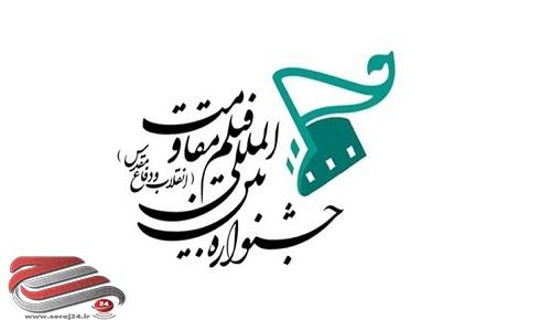 شیراز؛ میزبان جشنواره بینالمللی فیلم مقاومت