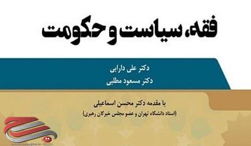 تجربهای که منحصر به انقلاب اسلامی است